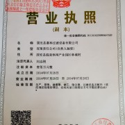 固安县嘉林过滤设备有限公司