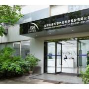 深圳市东方宇之光科技股份有限公司