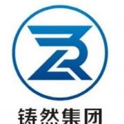 上海铸然供应链(集团)有限公司