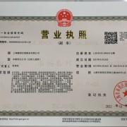 上海毓淩会展服务有限公司
