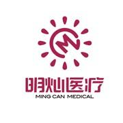 广州明灿医疗科技有限公司